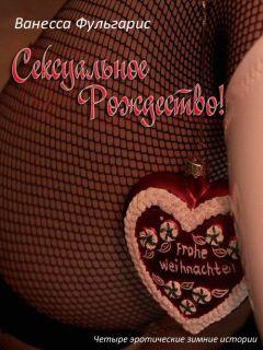 Ванесса Фульгарис - Сексуальное Рождество