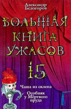 Александр Белогоров - Большая книга ужасов – 15