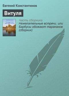 Евгений Константинов - Витуля