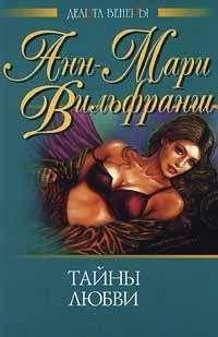 Анн-Мари Вильфранш - Тайны любви