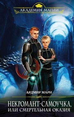 Ардмир Мари - Некромант-самоучка, или Смертельная оказия