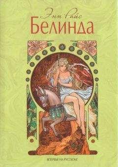 Энн Райс - Белинда