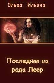 Ольга Ильина - Последняя из рода Леер - 3