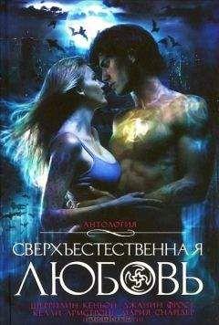 Триша Телеп - Сверхъестественная любовь (сборник)