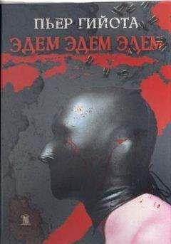 Пьер Гийота - Эдем, Эдем, Эдем