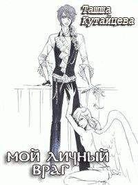 Ташша Кутайцева - Мой личный враг