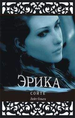 Ольга Лейт - Эрика
