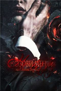 Ульяна Соболева, - Позови меня. Книга вторая