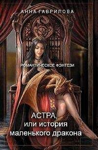 Анна Гаврилова - Счастье вдруг или история маленького дракона (СИ)
