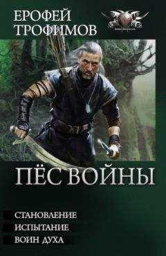 Ерофей Трофимов - Пес войны. Трилогия