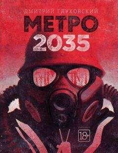 Дмитрий Глуховский - Метро2035