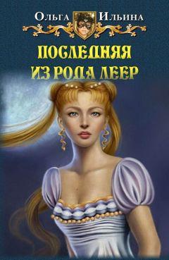 Ольга Ильина - Последняя из рода Леер