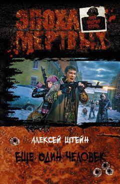 Алексей Штейн - Еще один человек