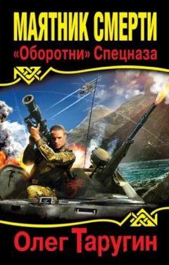 Олег Таругин - Маятник Смерти. «Оборотни» Спецназа