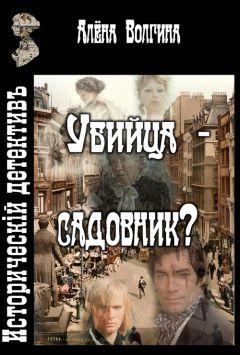 Алёна Волгина - Убийца - садовник?